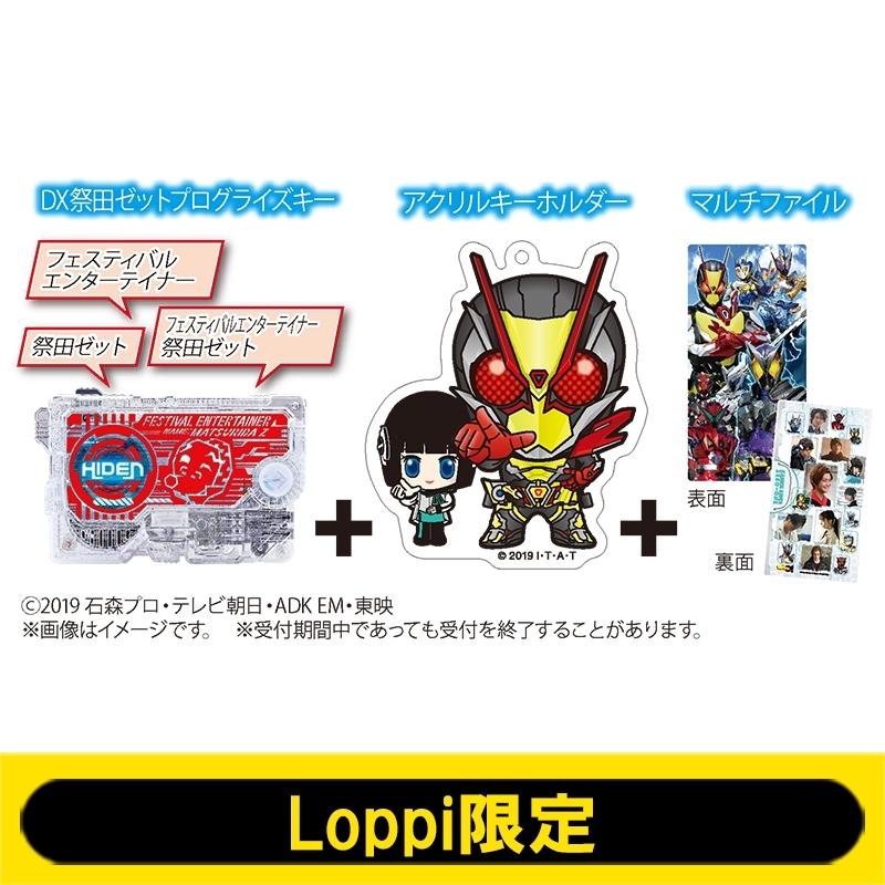 オリジナルグッズセット / 仮面ライダーゼロワン【Loppi限定】