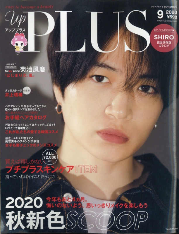up PLUS (アッププラス)9 September Tipo (ティーポ)2020年 9月号増刊【表紙:菊池風磨(Sexy Zone)】