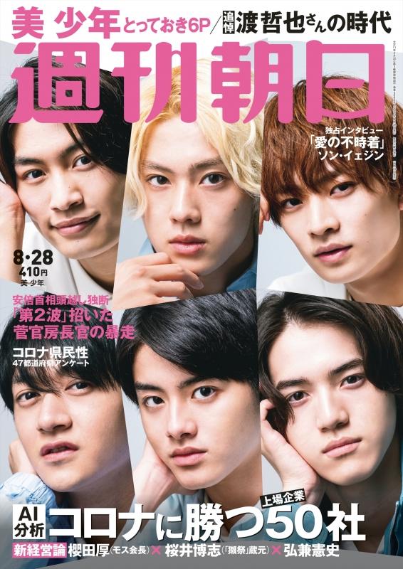 週刊朝日 2020年 8月 28日号【表紙:美 少年 / インタビュー:ソン・イェジン】