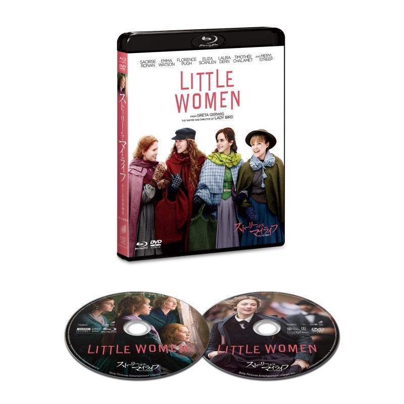 ストーリー・オブ・マイライフ/わたしの若草物語 ブルーレイ&DVDセット