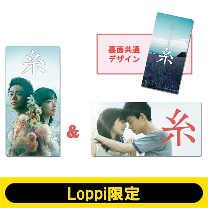 【Loppi限定】オリジナルWポケットチケットホルダー 2種セット(※2回目受付) / 映画『糸』