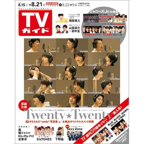 週刊TVガイド 関東版 2020年 8月 21日号【表紙:Twenty★Twenty】