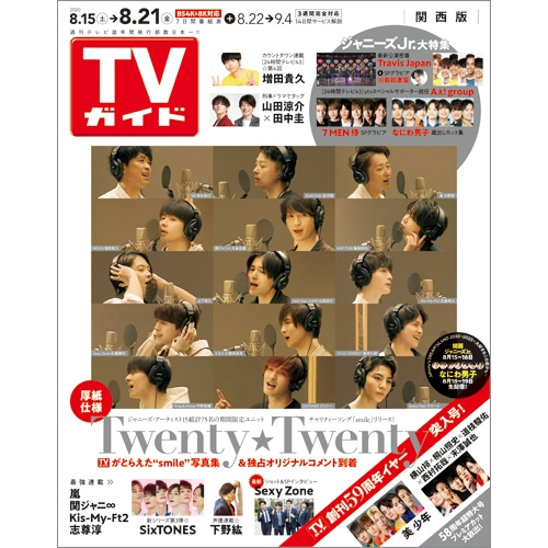 週刊TVガイド 関西版 2020年 8月 21日号【表紙:Twenty★Twenty】