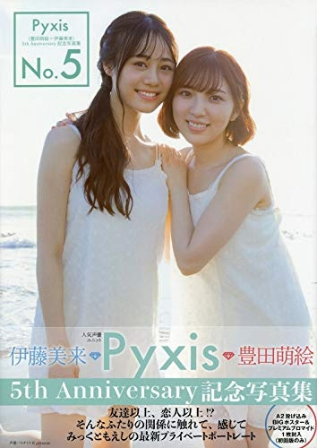 Pyxis(豊田萌絵×伊藤美来)5th Anniversary記念写真集 No.5[AKITA DX シリーズ]