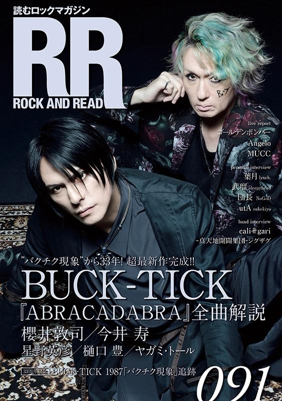 ROCK AND READ 091【表紙:櫻井敦司&今井寿(BUCK-TICK)】