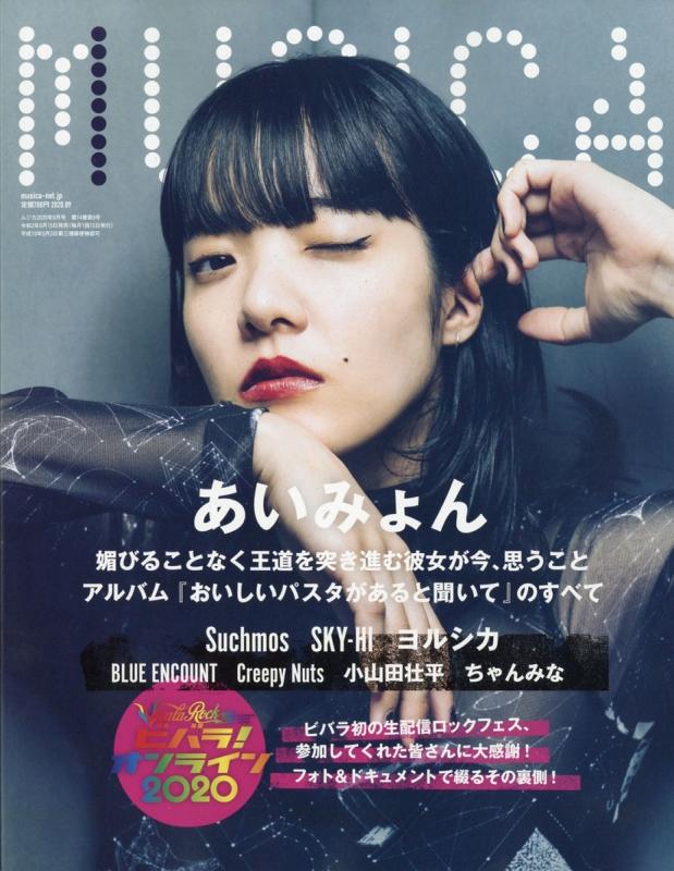 Musica (ムジカ)2020年 9月号