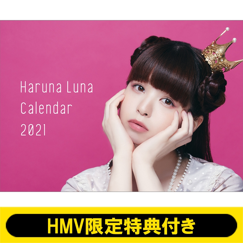 春奈るな / 2021年卓上カレンダー【生写真(HMV ver.付き)】