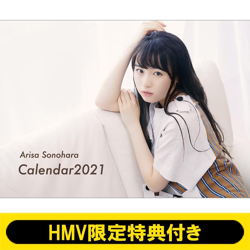 其原有沙 / 2021年卓上カレンダー【生写真(HMV ver.付き)】