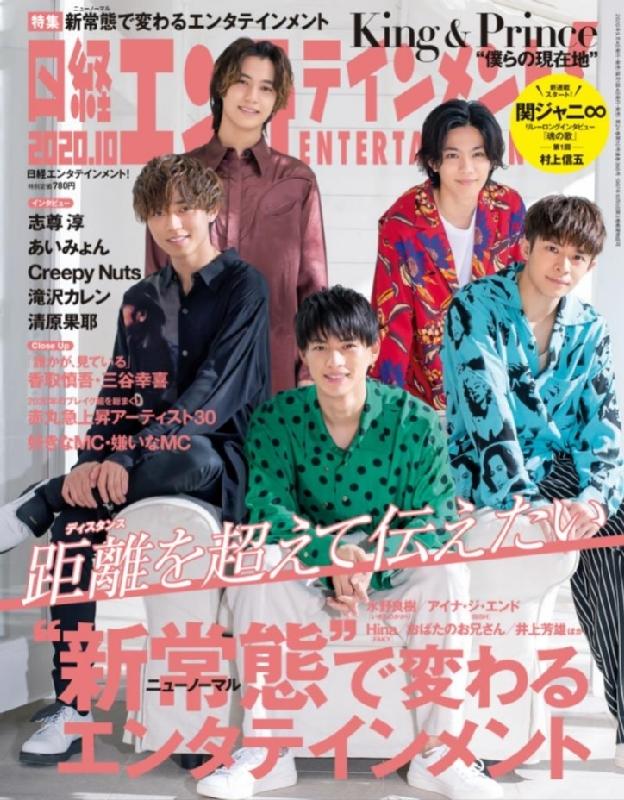 日経エンタテインメント! 2020年 10月号 【表紙:King & Prince】