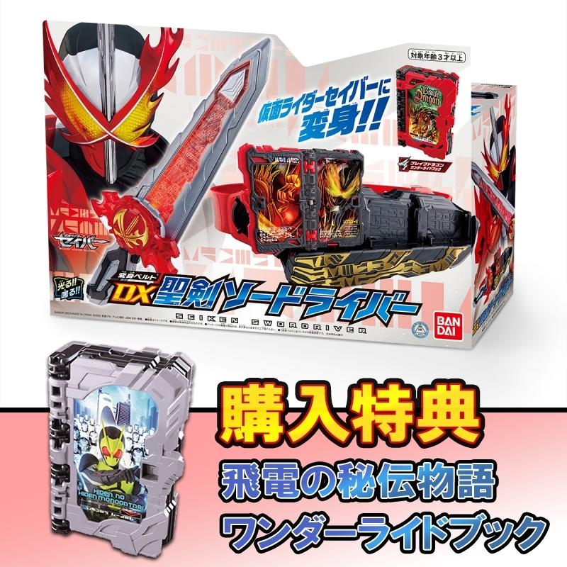 変身ベルト DX聖剣ソードライバー / 仮面ライダーセイバー