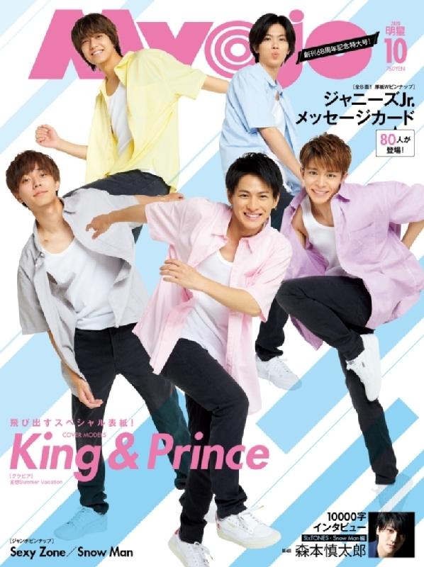Myojo (ミョウジョウ)2020年 10月号 【表紙:King & Prince】