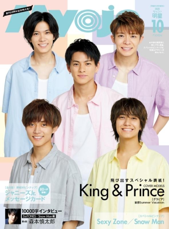 ちっこいMyojo Myojo (ミョウジョウ)2020年 10月号増刊 【表紙:King & Prince】