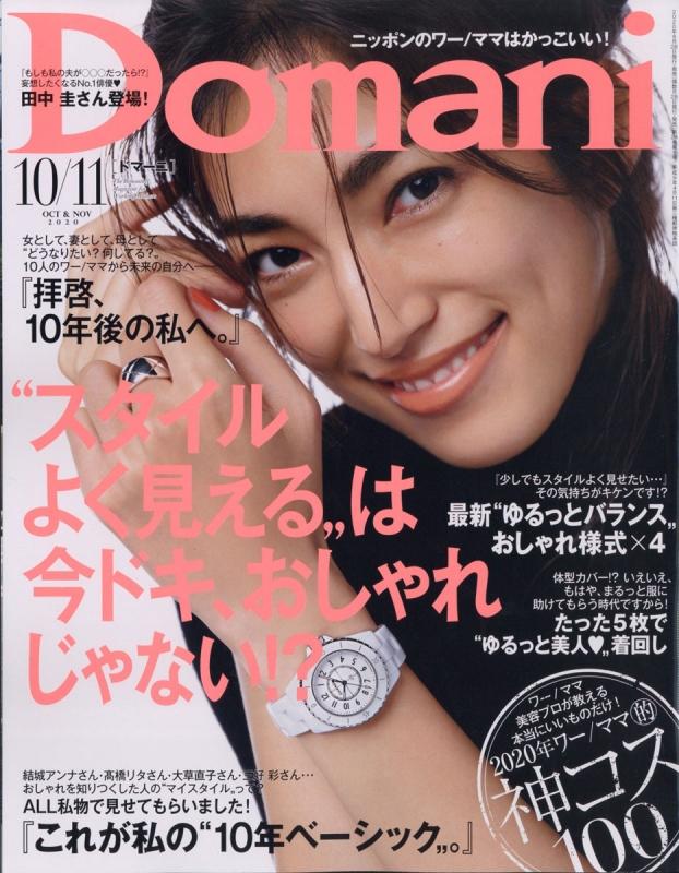 Domani (ドマーニ)2020年 10月号