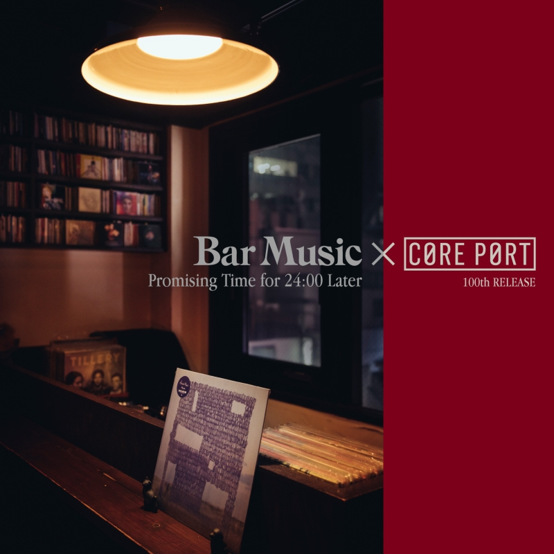 Bar Music×core Port ・promising Time For 24: 00 Later