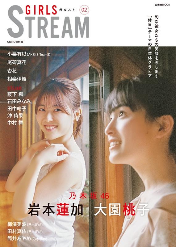 GIRLS STREAM02【岩本蓮加・大園桃子(乃木坂46)】[玄光社ムック]