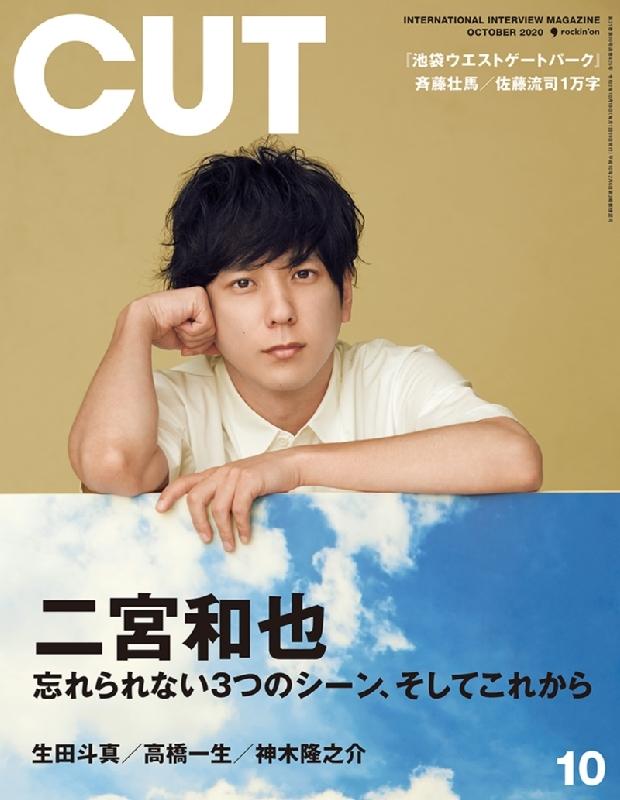 CUT (カット)2020年 10月号 【表紙:二宮和也】