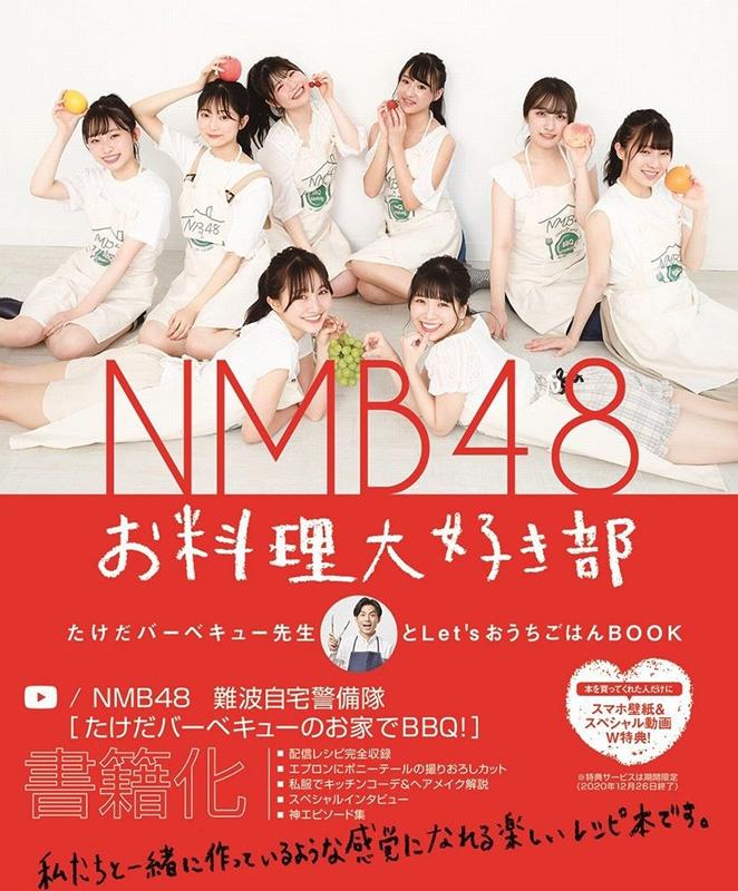 NMB48 お料理大好き部 -たけだバーベキュー先生とLet'sおうちごはんBOOK -