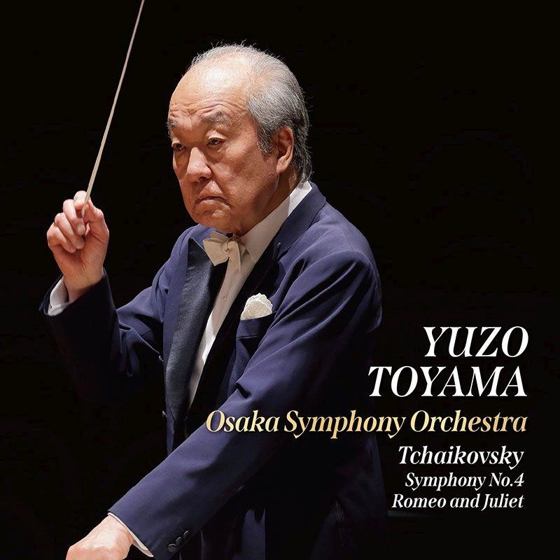 交響曲第4番、ロメオとジュリエット 外山雄三&大阪交響楽団