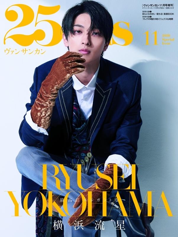25ans (ヴァンサンカン)2020年 11月号増刊 横浜流星 特別版