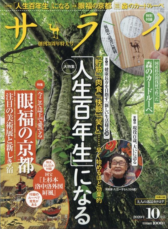 サライ 2020年 10月号【特別付録:森のカードルーペ】