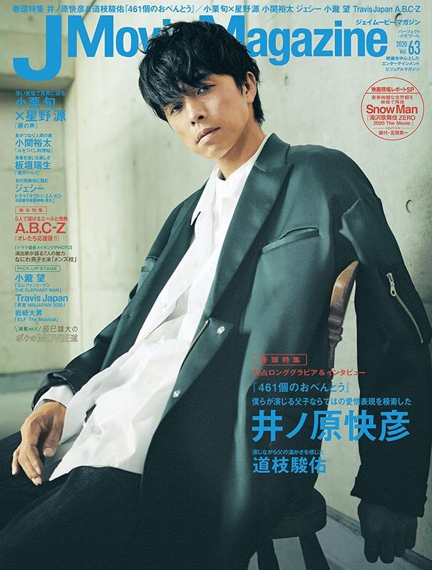J Movie Magazine Vol.63 パーフェクト・メモワール