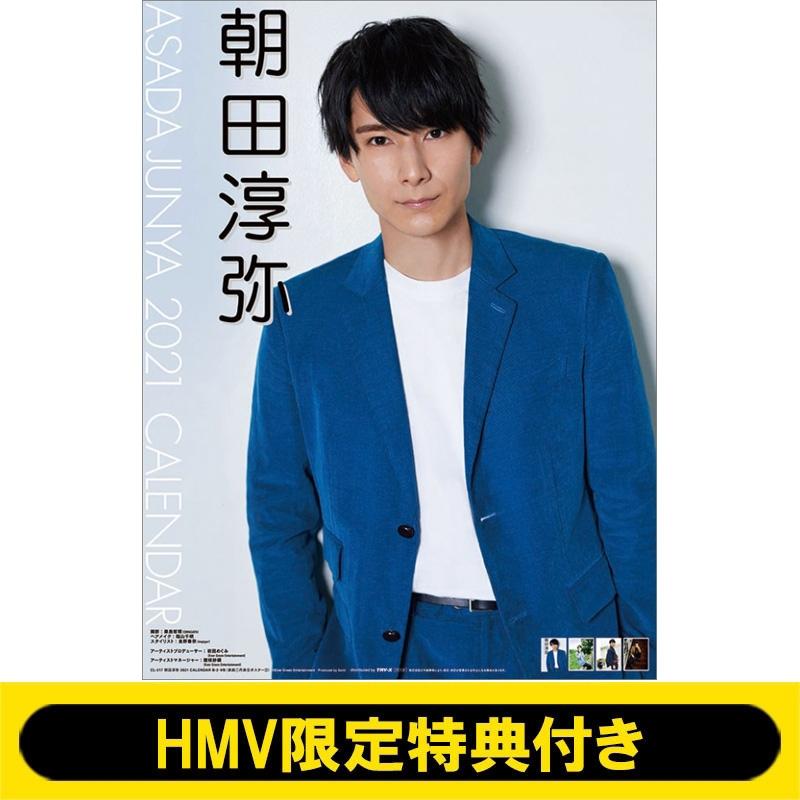 朝田淳弥 / 2021年カレンダー【生写真(HMV ver.付き)】