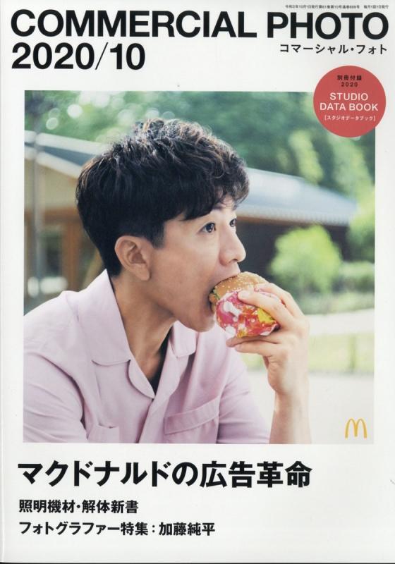 Commercial Photo (コマーシャル・フォト)2020年 10月号