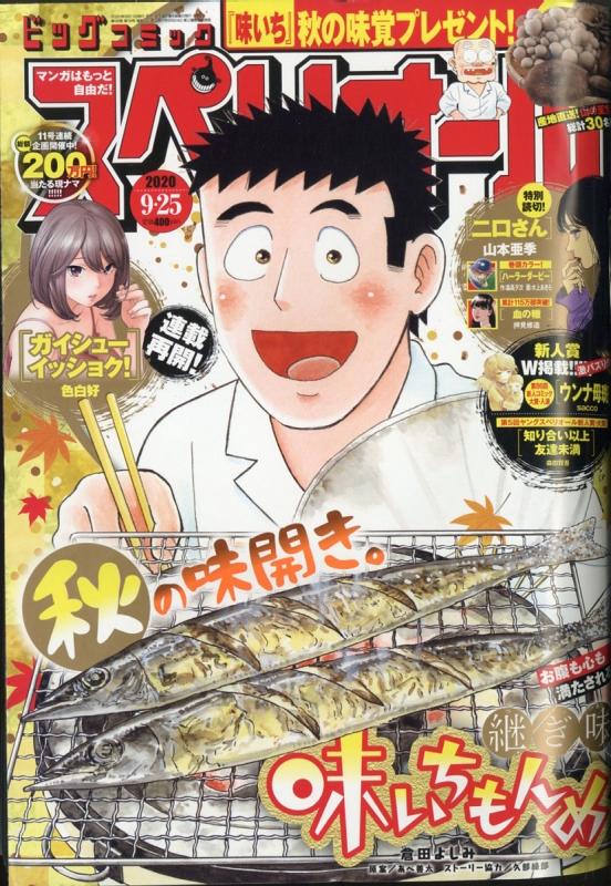 ビッグコミックスペリオール 2020年 9月 25日号