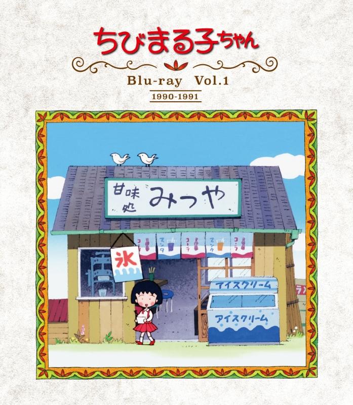 放送開始30周年記念 ちびまる子ちゃん 第1期 Vol.1