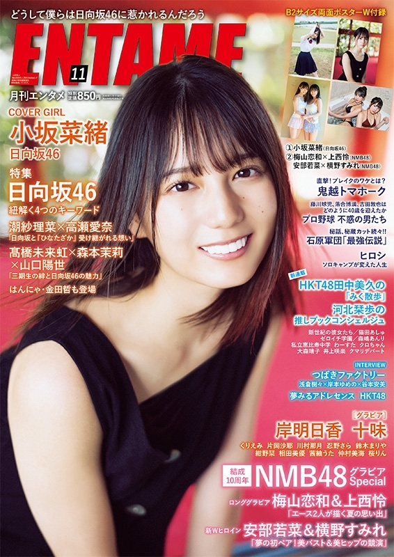 ENTAME (エンタメ)2020年 11月号 【表紙:小坂菜緒(日向坂46)】