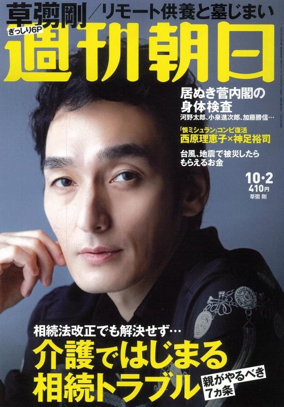 週刊朝日 2020年 10月 2日号【表紙:草なぎ剛】