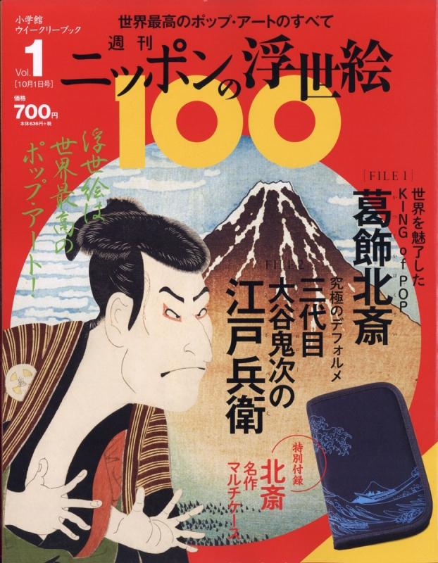 週刊 ニッポンの浮世絵100 創刊号【特別付録:北斎名作マルチケース】