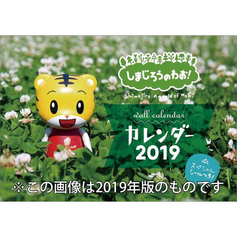 しまじろうのわお! / 2021年カレンダー : しまじろう | HMV&BOOKS ...