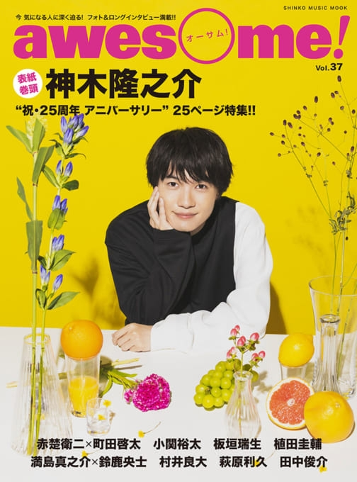 awesome! Vol.37【表紙:神木隆之介】[シンコー・ミュージック・ムック]