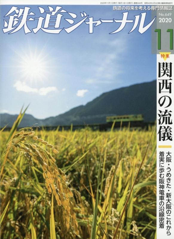 鉄道ジャーナル 2020年 11月号