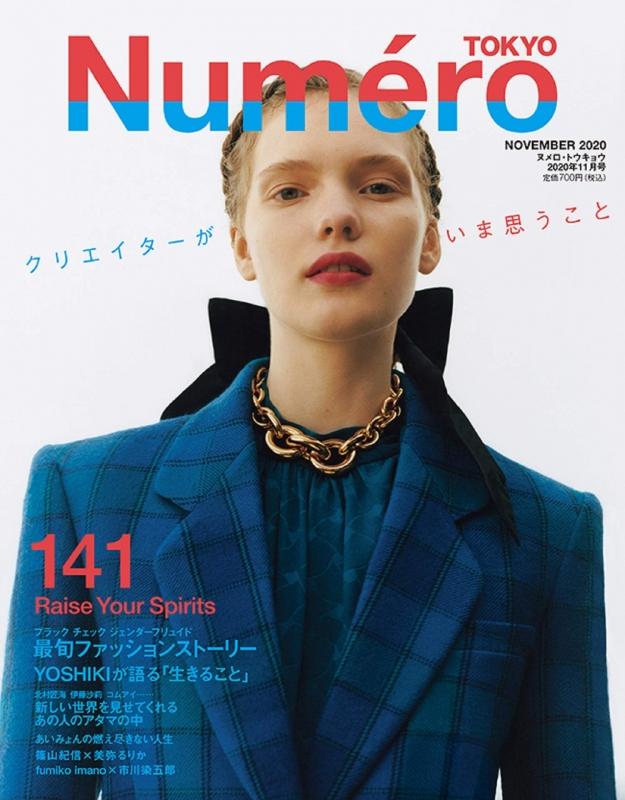 Numero TOKYO (ヌメロ トウキョウ)2020年 11月号