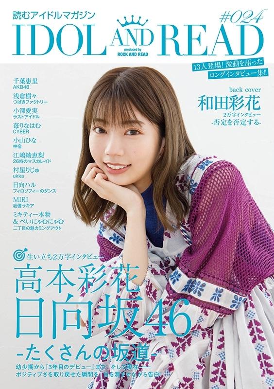 IDOL AND READ 024【表紙:高本彩花(日向坂46)】
