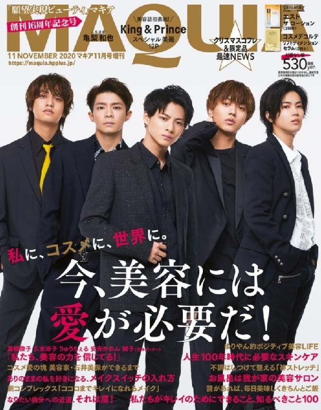 付録なし版 MAQUIA (マキア)2020年 11月号増刊 【表紙:King & Prince】