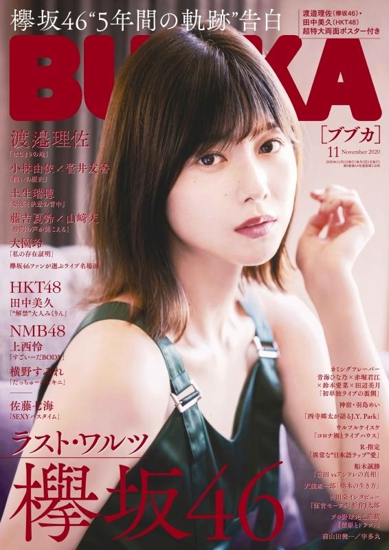 BUBKA (ブブカ)2020年 11月号 【表紙:渡邉理佐(欅坂46)】