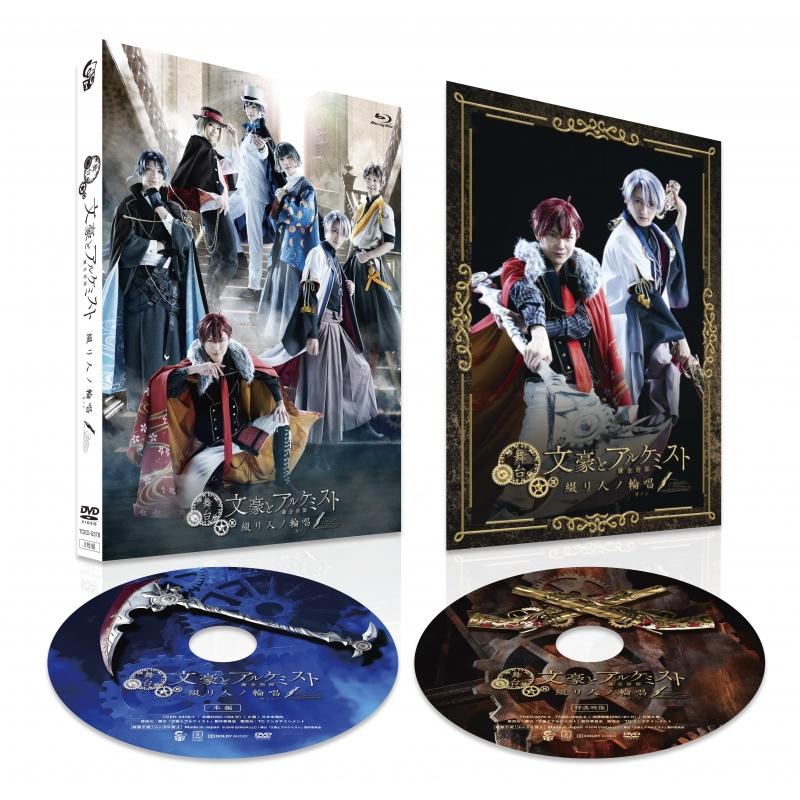 舞台「文豪とアルケミスト 綴リ人ノ輪唱」DVD