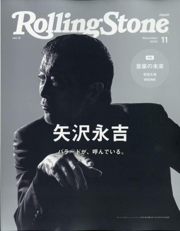 Rolling Stone Japan 2020年 11月号【表紙・独占インタビュー:矢沢永吉】
