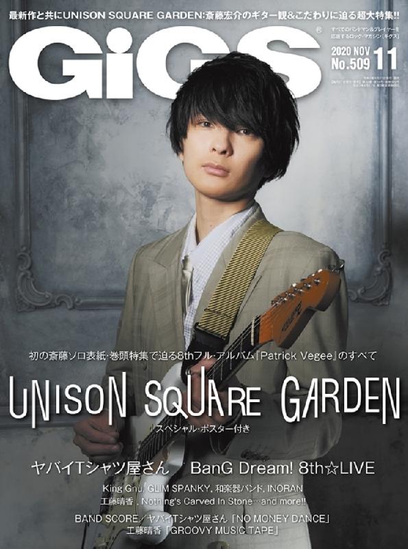 GiGS (ギグス)2020年 11月号 【表紙:斎藤宏介(UNISON SQUARE GARDEN)】