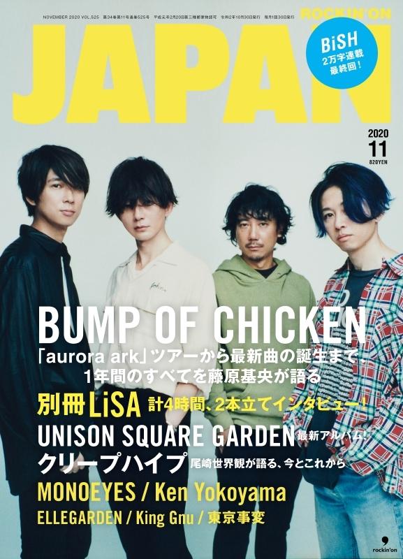 ROCKIN' ON JAPAN (ロッキング・オン・ジャパン)2020年 11月号【表紙 ...