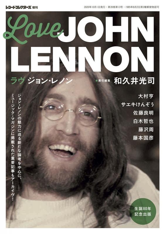 ラヴ ジョン・レノン レコードコレクターズ 2020年 10月号増刊 ...