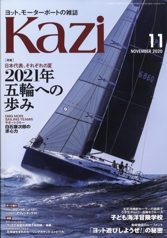 Kazi (カジ)2020年 11月号