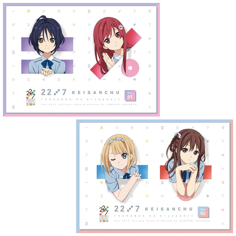 22/7 計算中 1+2セット【特典付き】