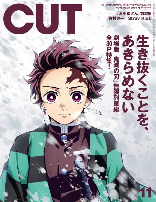 CUT (カット)2020年 11月号 【表紙巻頭特集:『劇場版「鬼滅の刃」無限列車編』】