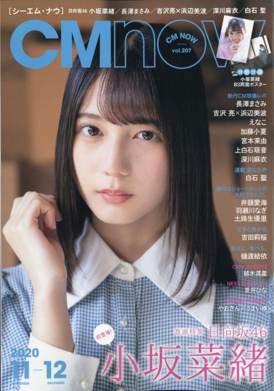 CM NOW (シーエム・ナウ)2020年 11月号 【表紙:小坂菜緒】