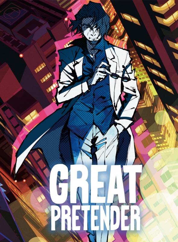 「GREAT PRETENDER」 CASE 4 ウィザード・オブ・ファー・イースト 【前篇】