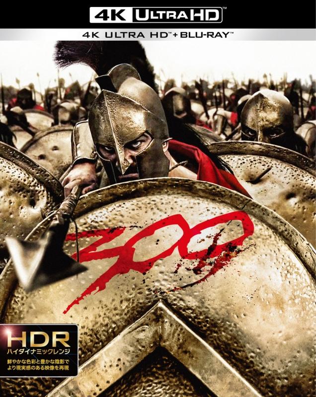 300 <スリーハンドレッド> <4K ULTRA HD & ブルーレイセット>(2枚組)